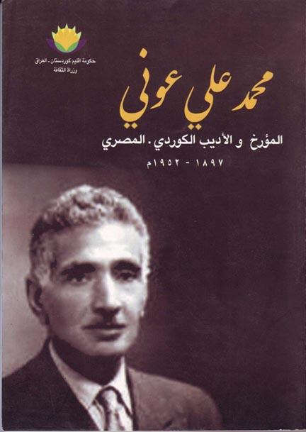 Muhammed Alî Awnî